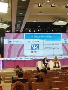 Лучшие этнические группы в соцсетях назвали на III Медиафоруме в Москве