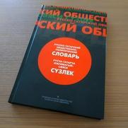 В Татарстане выпустили русско-татарский общественно-политический словарь