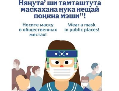 """#стопcovid: """"антикоронавирусные"""" плакаты перевели на языки народов Севера"""