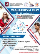 Вклад блогеров в межкультурный диалог обсудят на форуме в Москве