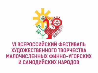 Всероссийский фестиваль финно-угорских народов в этом году пройдет в Выборге