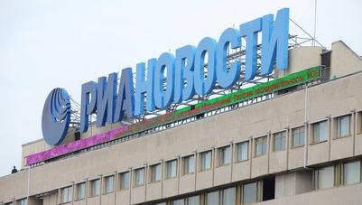 РИА Новости будут регулировать межнациональные конфликты в социальных сетях