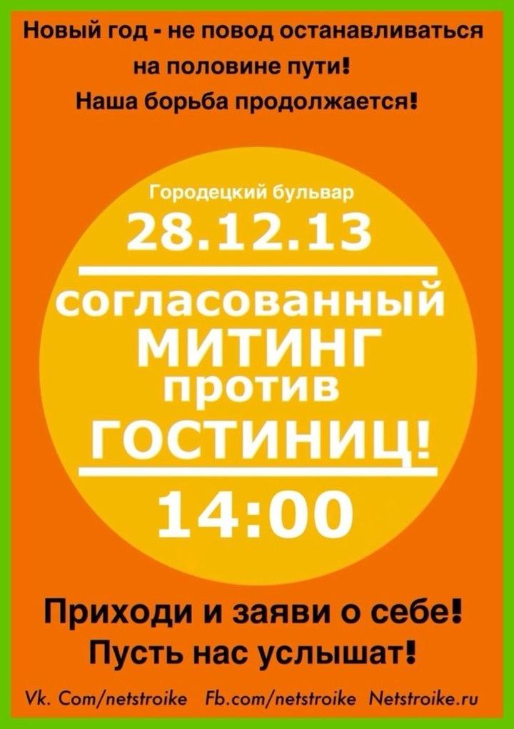 """Жители Новокосино """"запустят конвейер гражданской активности"""" на очередном митинге против гостиницы для мигрантов"""