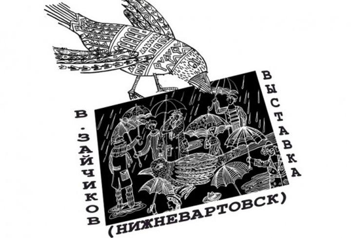 """В Ханты-Мансийске открылась выставка """"Весна-Ворона"""""""