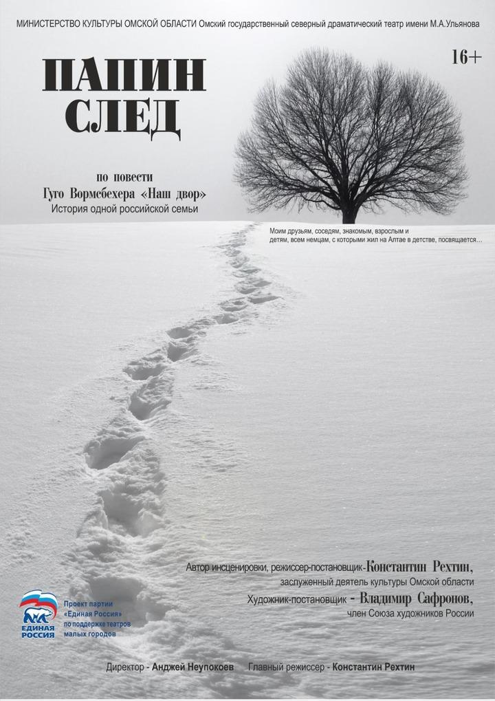 В Омской области сыграют спектакль на старонемецком о репрессиях