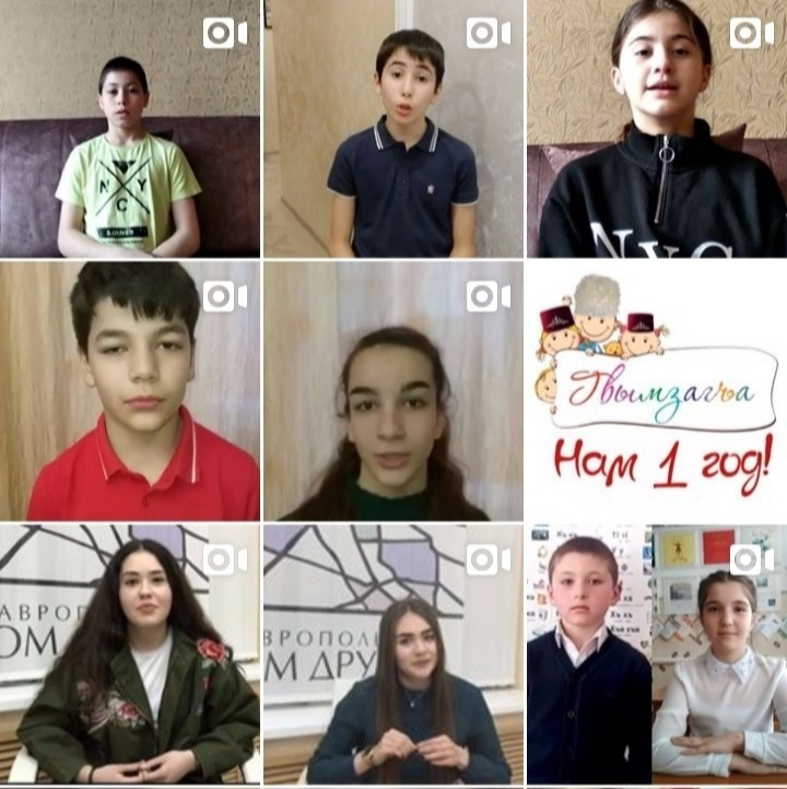 Школьники Ставрополья рассказывают об изучении абазинского языка онлайн