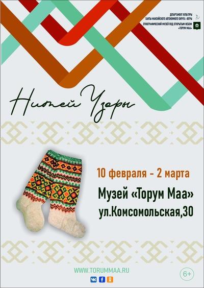 Традиционные узоры обских угров покажут на выставке в Ханты-Мансийске