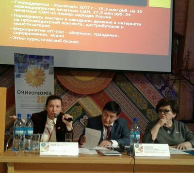 В Якутске обсудили проблемы межнациональной журналистики