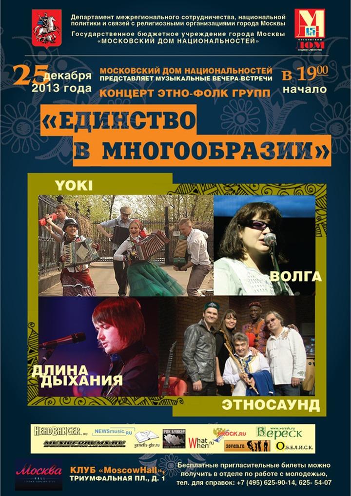 """В рамках проекта """"Единство в многообразии"""" в Москве состоится праздничный концерт"""