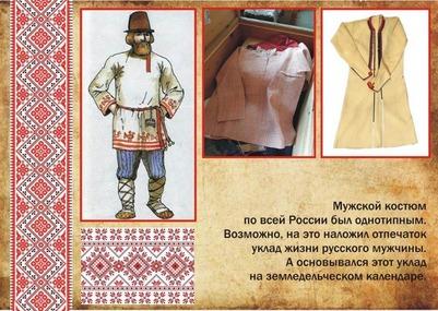 Сотрудники подмосковного музея расскажут об истории русского мужского костюма