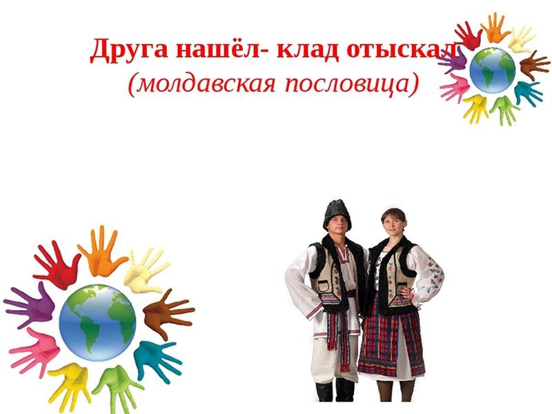 Молдавские пословицы