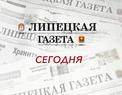 Липецкая газета