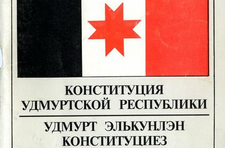 Конституцию Удмуртии к 20-летию документа выпустили на двух языках