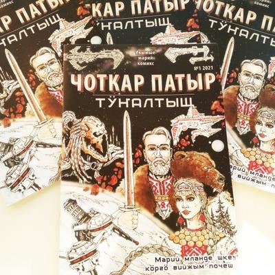 """Комикс о марийском герое в стиле """"киберпанк"""" издали в Йошкар-Оле"""