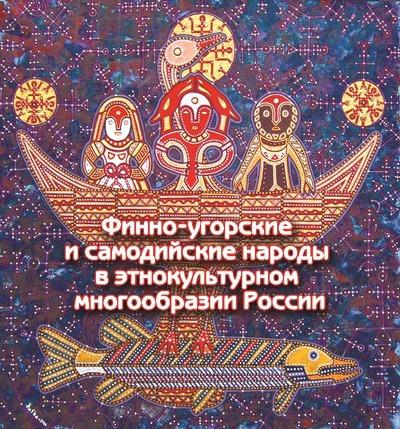 Вышло второе издание справочника о финно-угорских народах