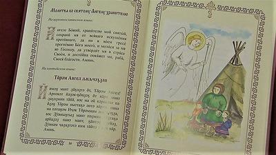 Молитвослов на хантыйском языке выпустили в Югре