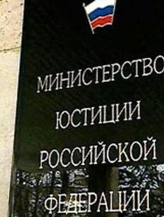 Минюст приостановил деятельность Ассоциации коренных малочисленных народов