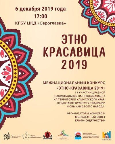 Этническую красавицу выберут в Петропавловске-Камчатском