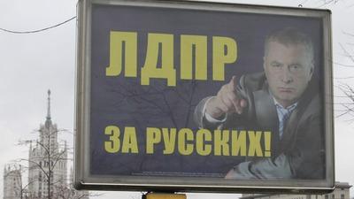 """ЛДПР пойдет на выборы под лозунгом """"Хватит унижать русских"""""""