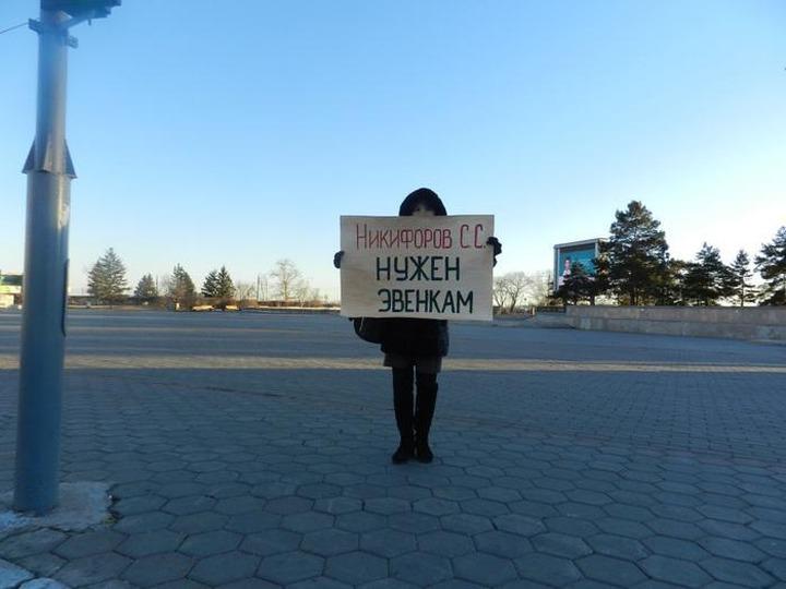В Благовещенске провели пикет в поддержку осужденного эвенкийского лидера