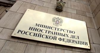 МИД РФ ответил Украине на заявления о ксенофобии и фашизме в России
