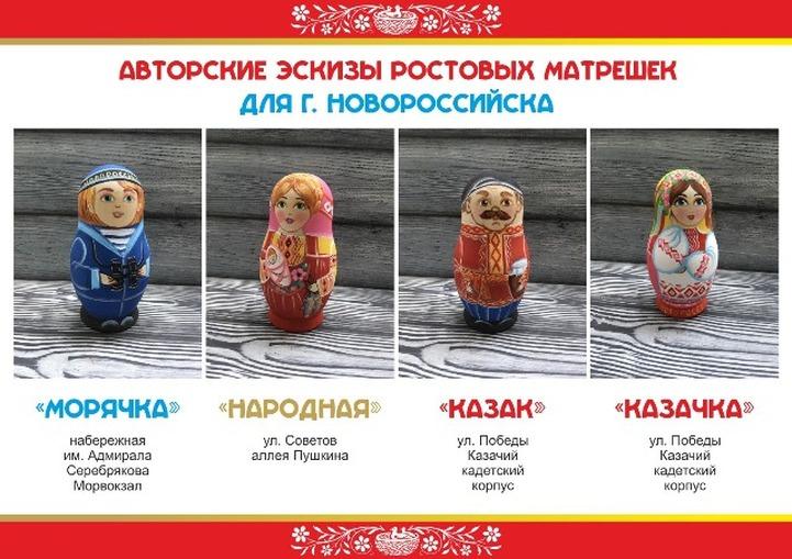 Ростовые матрешки появятся на улицах Новороссийска