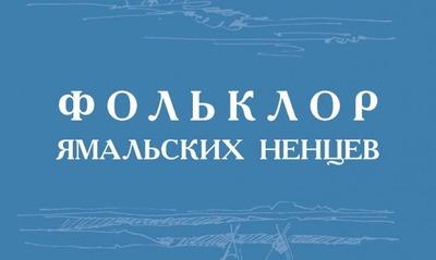"""Вышла книга """"Вавлё Ненянг"""" о ненецко-хантыйском протестном движении"""