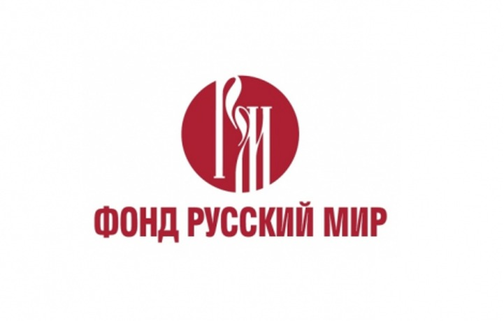 Участие русскоязычных диаспор в президентских выборах обсудят на форуме в Москве