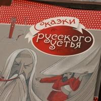 Якутские партизаны