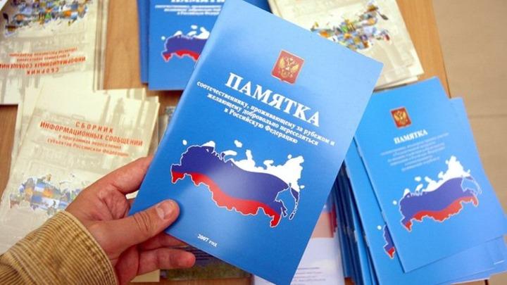 Из переехавших в РФ по программе переселения соотечественников работают 60-70%