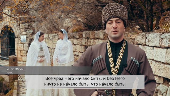На Кавказе прочли Евангелие на 14 языках (видео)