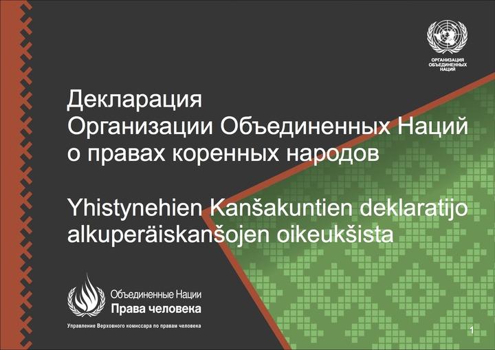 Декларацию прав человека в Югре переведут на языки народов ханты и манси