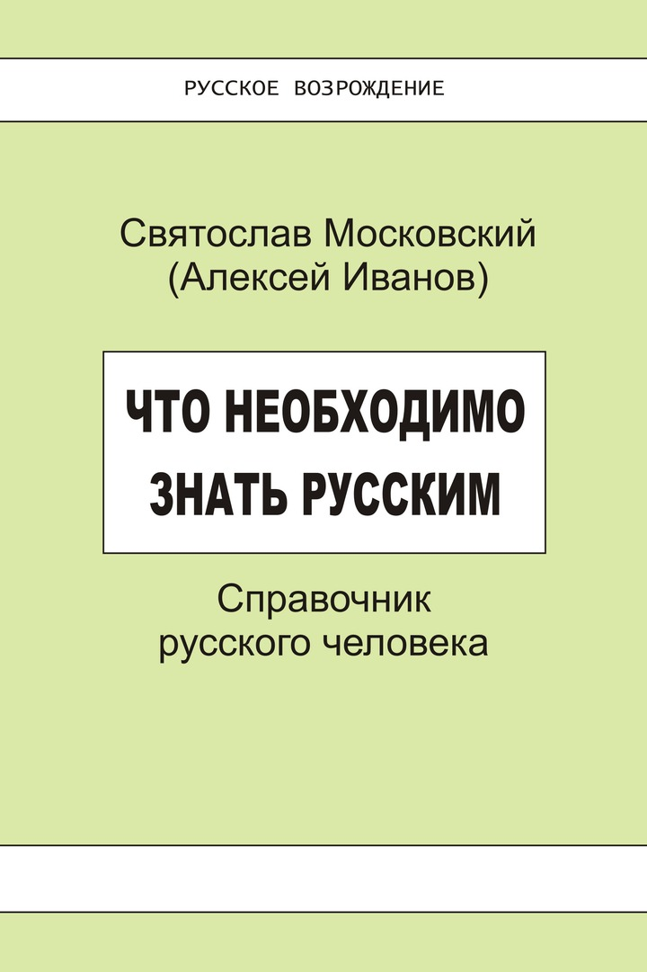 """Книга """"Справочник русского человека"""" признана экстремистской"""