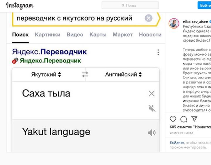 """В день рождения Якутии """"Яндекс. Переводчик"""" заговорил на национальном языке"""