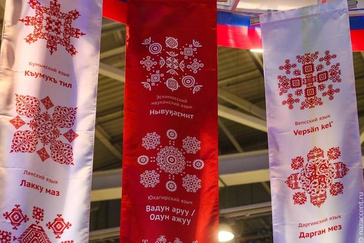 Премии за сохранение многоязычия учредили в России