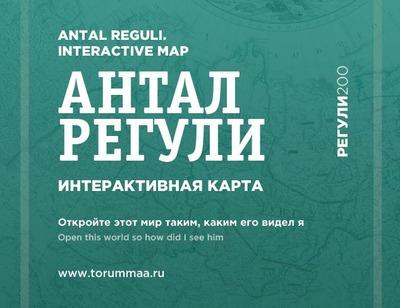 """Этнопарк """"Торум Маа"""" разработал интерактивную карту для виртуальных путешественников"""