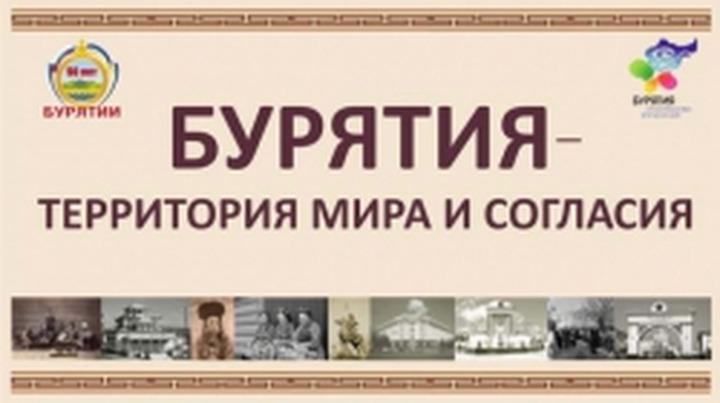 """Выставка """"Бурятия – территория мира и согласия"""" пройдет в Санкт-Петербурге"""