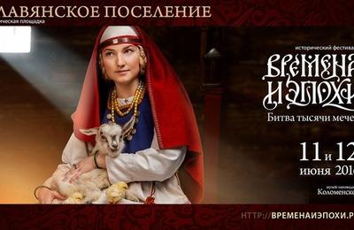 """На """"Временах и эпохах"""" покажут древнерусские княжеские усобицы и борьбу со степняками"""