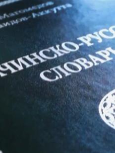 Кубачинско-русский словарь презентуют в Дагестане