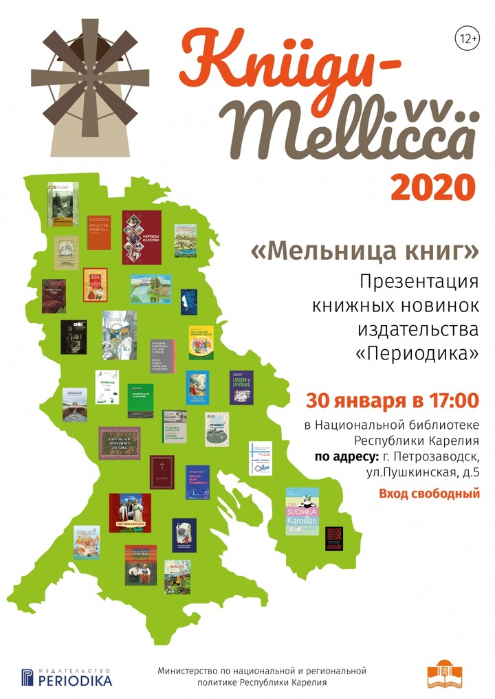 Новые учебники на родных языках представят в Карелии