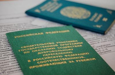 Правительство утвердило программу переселения соотечественников в Тверскую область и Ингушетию