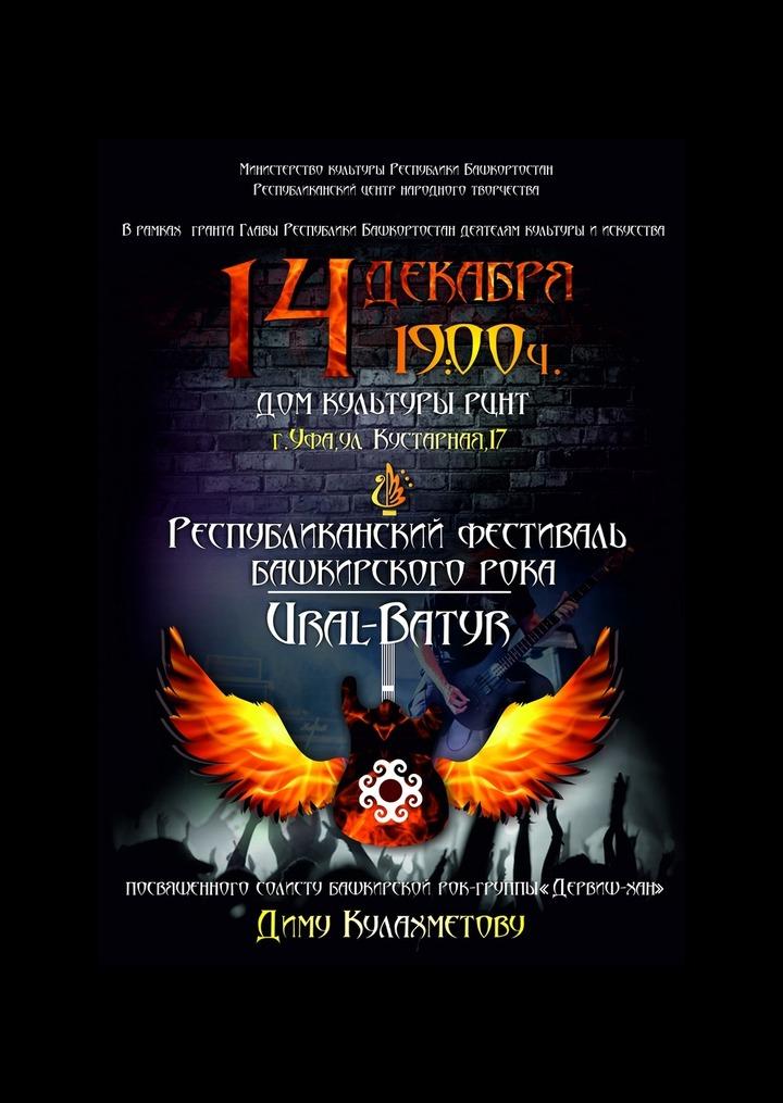 """Фестиваль рока на башкирском языке """"Ural-Batуr"""" пройдет в Уфе"""