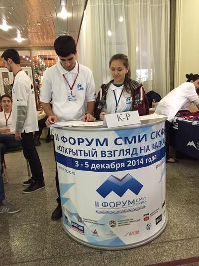 На форуме СМИ в Пятигорске обсудили освещение ситуации на Северном Кавказе