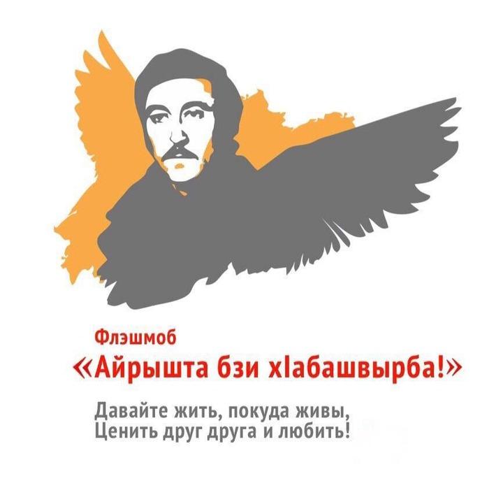 Ставропольские абазины провели поэтический флешмоб