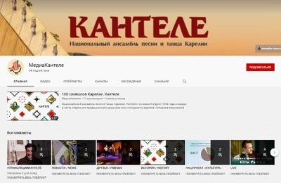 """Ансамбль """"Кантеле"""" выложил свои лучшие выступления на YouTube"""