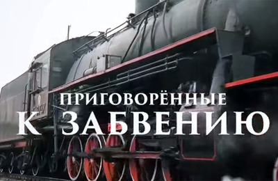 Премьера документального фильма о депортации карачаевцев прошла в Черкесске