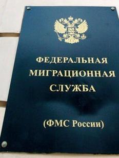 Миграция в МВД