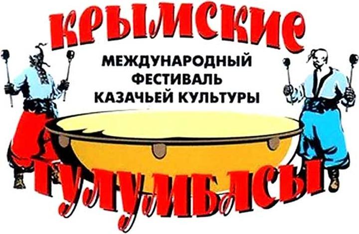 """""""Крымские тулумбасы"""" стартовали в Севастополе"""