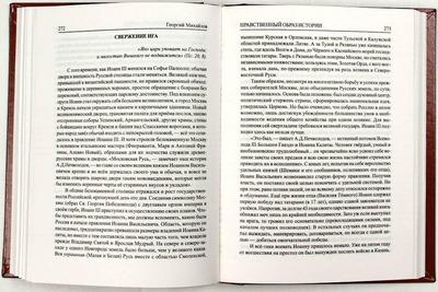 """Ученые Петербургского университета не нашли экстремизма в книге о """"жидах"""" и """"ариях"""""""