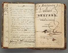 """Роман """"Евгений Онегин"""" впервые издали на аварском языке"""